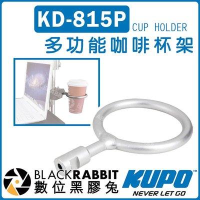數位黑膠兔【 KUPO KD-815P 多功能 咖啡杯架】鋁合金 杯架 CONVI夾具 KCP-700 KCP-950