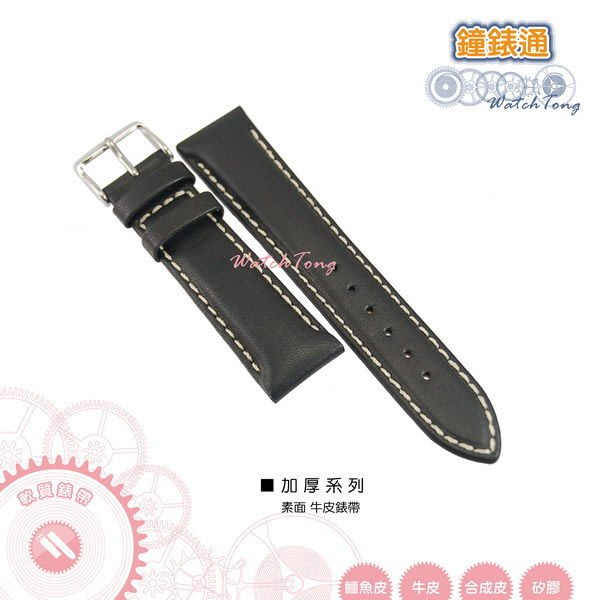 【鐘錶通】加厚系列─高級素面牛皮錶帶─黑色霧面車白線/400120VT