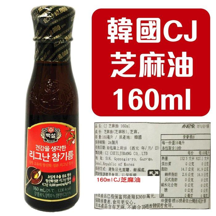 舞味本舖 韓國  CJ 芝麻油 香醇芝麻油 韓式料理必備 玻璃罐裝