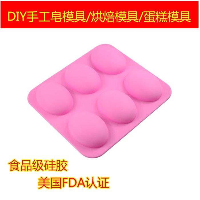 千夢貨鋪-DIY硅膠模具手工皂肥皂模具冷制皂模具6連鵝蛋形#手工皂#香皂#製作材料#去螨蟲#清潔