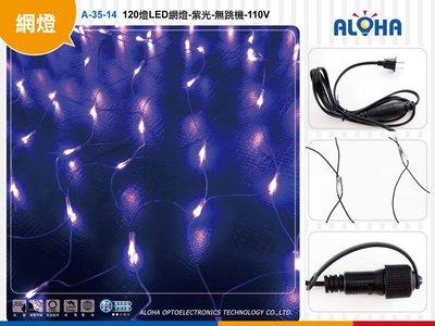 LED聖誕燈批發【A-35-14】120燈LED網燈-紫光-無跳機-110V  星星燈/流星燈/led燈泡與省電燈泡比較