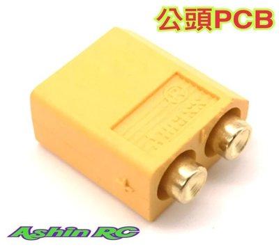 AMASS正品 公頭XT60 PCB板焊接專用(每顆價)