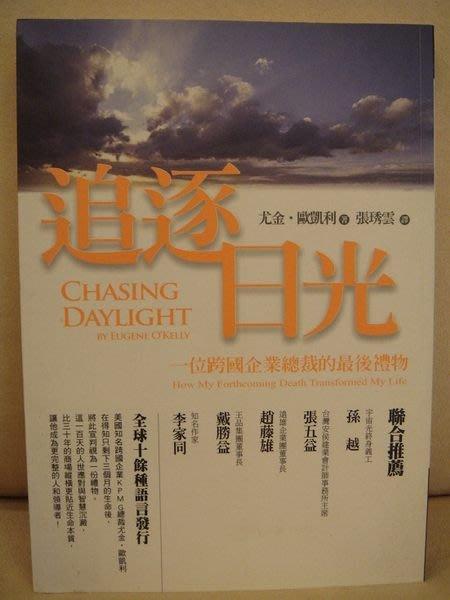 絕版暢銷書【追逐日光】,只有一本,低價起標無底價!免運費!