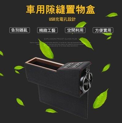 --庫米--汽車多功能收纳盒 車用座椅縫隙置物盒 隱形杯架 USB車充 預購款