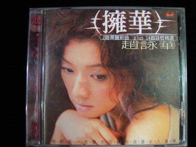 ※布箱子※二手原版CD 趙詠華【擁華】