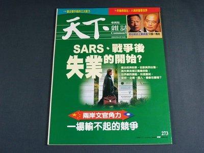 【懶得出門二手書】《天下雜誌273期》SARS 戰爭後 失業的開始+兩岸文官角力(31Z11)