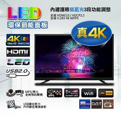 【電視拍賣】 50吋 低藍光 LED 電視 TV 液晶電視 4K WiFi 鏡像分享 分期零利率