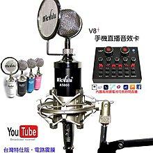 V8 Plus手機直播音效卡消伴奏人聲伴奏藍芽+nb35支架+A5000電容式麥克風送音效