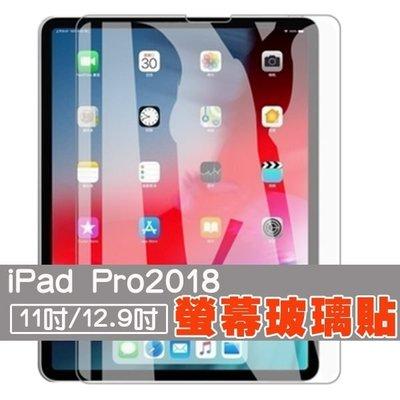 水果本舖*蘋果 平板 iPad Pro 2018 11吋 12.9吋 鋼化 玻璃貼 螢幕 保護貼 防爆 高透 透明