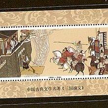 (2 _ 2)~大陸小型張郵票---三國演義---第五組---張陸1998年-18