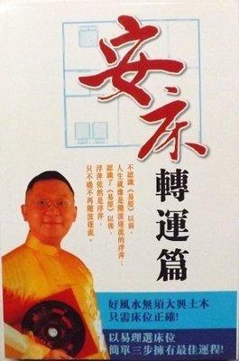 安床轉運篇 香港版 李居明