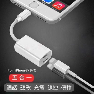 【聽歌不斷電】蘋果 iPhone7 8 Plus X 雙 Lightning 通話 耳機 充電 聽歌 轉接頭 轉接線