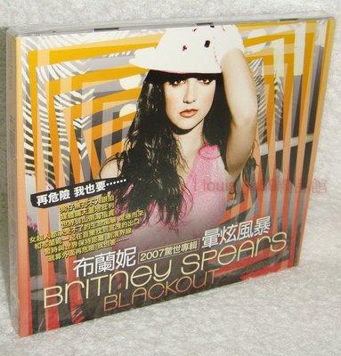 (演唱會必蒐)小甜甜 布蘭妮Britney Spears 暈炫風暴Blackout【台灣獨家紙盒限定盤CD】全新!免競標