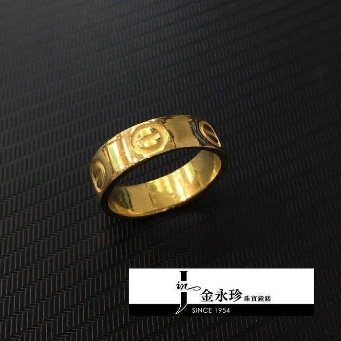 金永珍珠寶鐘錶*C牌款 品牌款 黃金戒指 固定戒圍 黃金對戒  求婚 情人節 生日禮物*