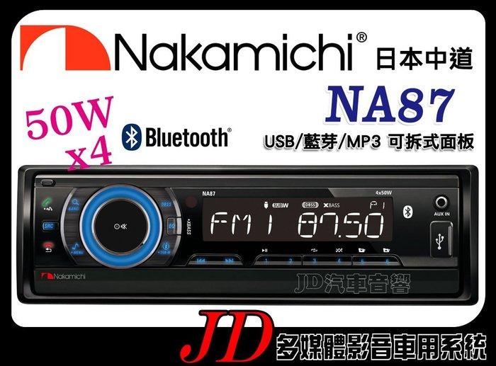 【JD 新北 桃園】日本中道 Nakamichi NA87 CD/MP3/USB/AUX 藍芽 無碟主機。可拆式面板