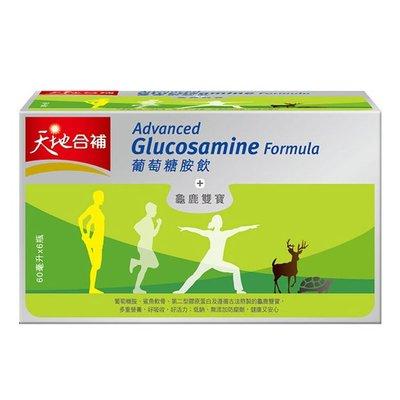【亮亮生活】ღ 桂格 天地合補葡萄糖胺飲-龜鹿雙寶 60ml 6入 ღ 補充膠質