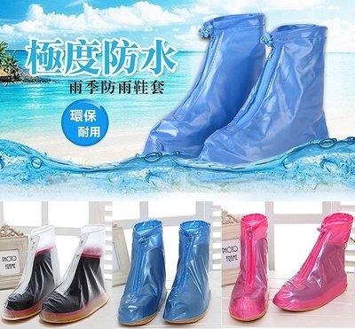 日系時尚 防水防滑耐用 拉鍊雨鞋套 防...