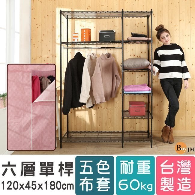 臥室 客廳【居家大師】R-DA-WA001BK-P 黑烤漆六層120x45x180單桿大衣櫥-附布套(粉紅白點布套)