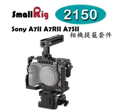 【EC數位】Smallrig 2150 Sony A7 II A7R II A7S II 相機提籠套組 兔籠 提籠
