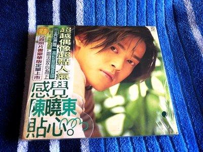 陳曉東 1998年 全新國語個人專輯 感覺 貼心 超罕見限量豪華版本 僅有1張 售完為止 全新/未拆封 特價:1500元