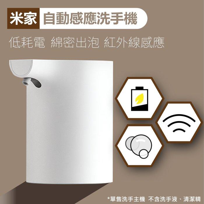 【刀鋒】小米米家自動感應洗手機 主機 (不含洗手液) 現貨 當天出貨 米家 細綿泡沫 自動感應