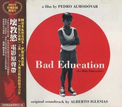 《絕版專賣》壞教慾 / Bad Education 電影原聲帶 Alberto Iglesias (側標完整)