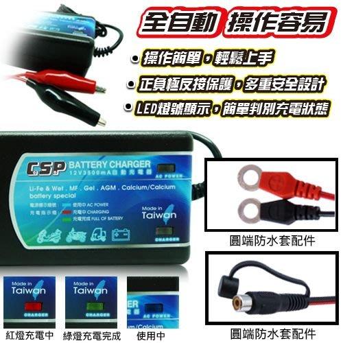 【鋐瑞電池】自動智能充電器配件包 12V充電器 12V機車電瓶充電器 鉛蓄電池 電瓶重機充電包