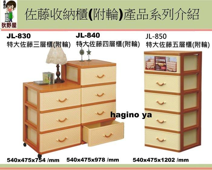 「運費0」免運 JL-840 特大佐藤四層櫃附輪/置物櫃/衣物櫃/收納櫃/尿布櫃/ JL840  聯府 直購價