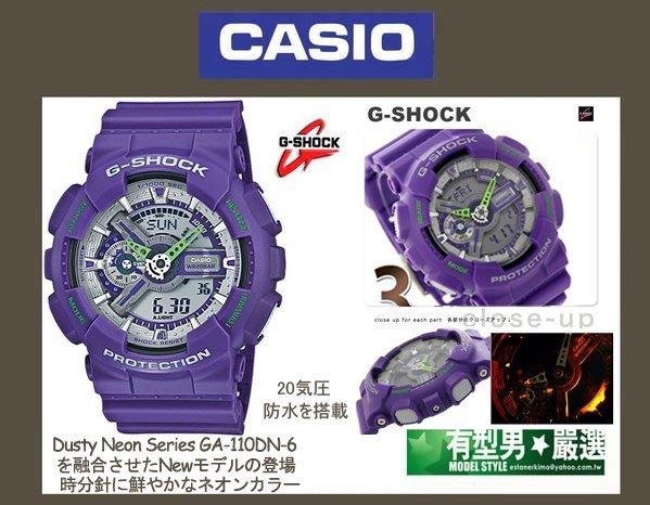 有型男~CASIO G-SHOCK GA-110DN-6 馬卡龍紫 Baby-G BA-110 GA-100 迷彩 黑金