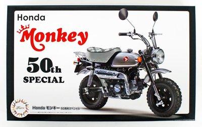 FUJIMI 1/12 BikeSP Honda Monkey 50周年 特別版 (14173)
