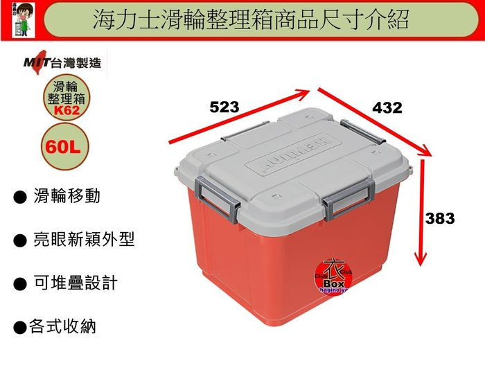 6入/免運/K-62/海力士滑輪整理箱60L(紅)/收納箱/汽車收納/玩具箱/掀蓋整理箱/露營/K62/直購價