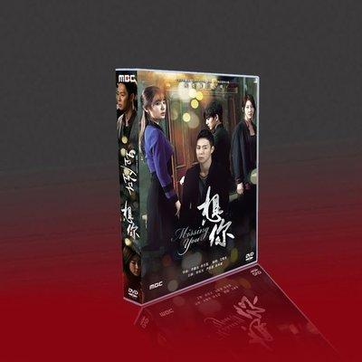 【樂視】 經典韓劇 想你 國韓雙語 尹恩惠/樸有天/俞承豪/金所炫 10DVD 精美盒裝