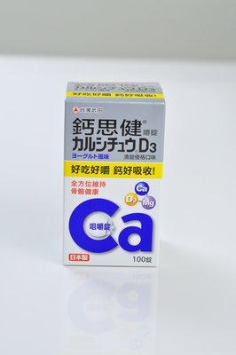 (免運)台灣武田 鈣思健嚼錠 (清甜優格口味) 100粒/瓶  (4瓶組)