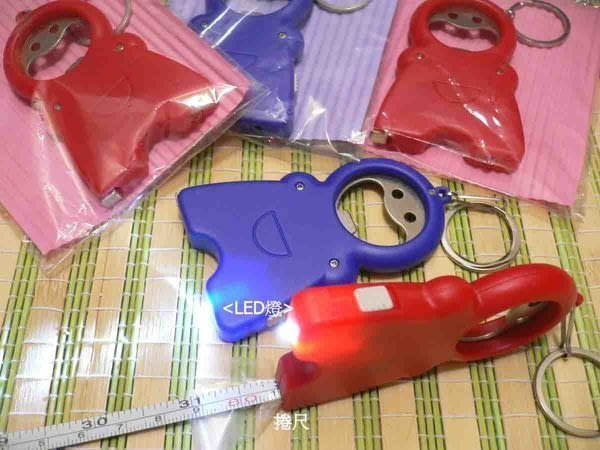 笑臉開瓶器鑰匙圈+LED燈和捲尺~結婚禮小物二次進場送客禮品姊妹禮活動周年慶畢業謝師聖誕節情人節贈品
