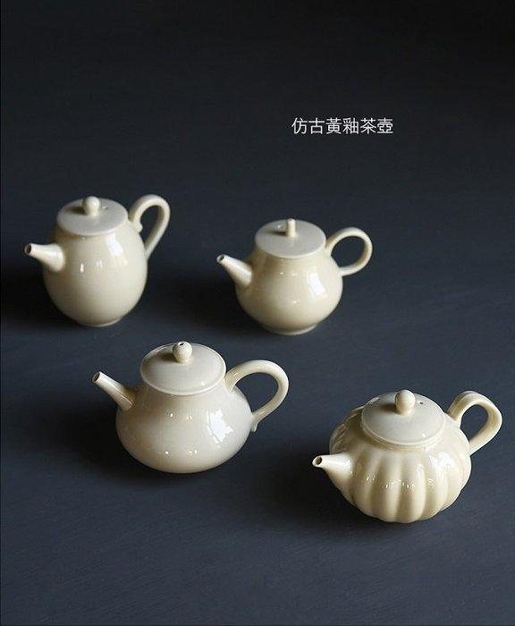 【茶嶺古道】仿古(黃釉)現代壺 / 茶壺 瓷壺 奶油色 泡茶用具 標準壺 小壺 茶藝用品