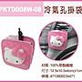 粉紅KITTY汽車冷氣孔掛袋冷氣孔收納車用置物...