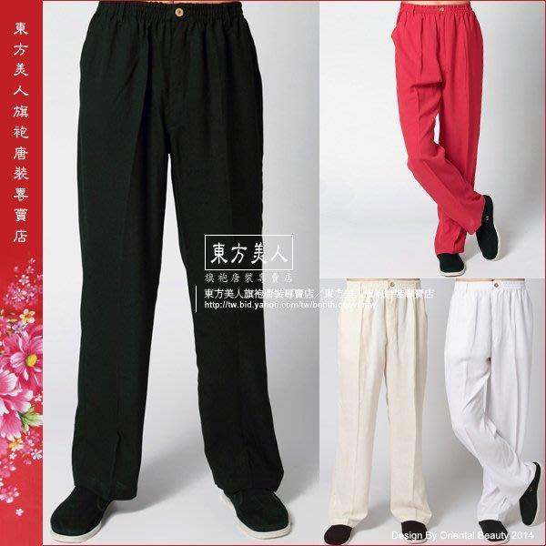 東方美人旗袍唐裝專賣店 ☆°((超低價590元)) °☆ 男士唐裝純色棉麻長褲。四色