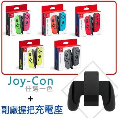 【飛鴻數位】任天堂Switch  NS Joy-Con 左右手控制器+ Joy-Con 握把充電座 副廠『光華商場自取』