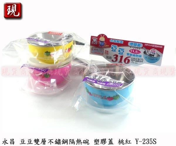 【現貨商】台灣製造 永昌  豆豆 雙層不銹鋼隔熱碗 兒童碗 學習碗 316不銹鋼 (塑膠蓋) (桃紅色) Y-235S