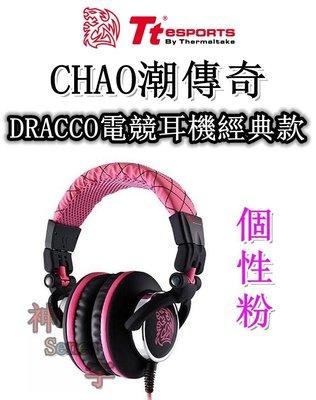 【神宇】曜越 Tt eSPORTS CHAO潮傳奇 個性粉 DRACCO電競耳機經典款 廠商促銷價