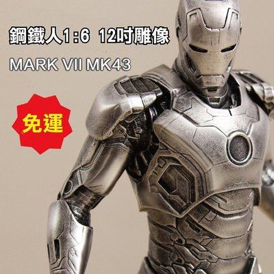 預購 鋼鐵人 MK43 MK3 MK17 MK45 1/6 12吋雕像 金屬質感 含地台 塗裝完成《IRONBOW》