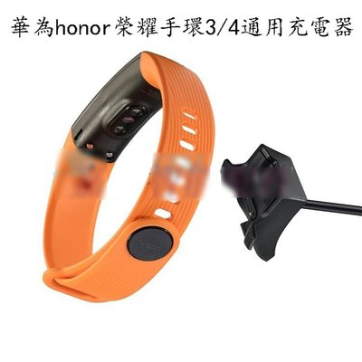 丁丁 HUAWEI 華為 Honor 4 榮耀手環 honor 3 智能手環充電線充電器 智能控壓 安全快充充電線數據線