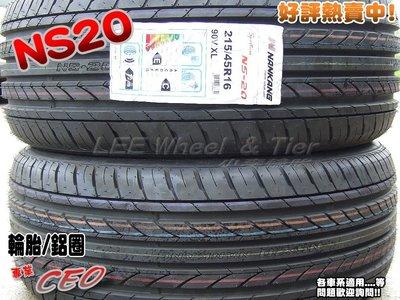 【 桃園 小李輪胎 】 南港 輪胎 NANKAN NS20 215-55-17 全規格 尺寸 超低特惠價供應 歡迎詢價