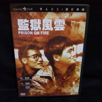 監獄風雲數位處理版 DVD 周潤發 梁家輝 林嶺東作品