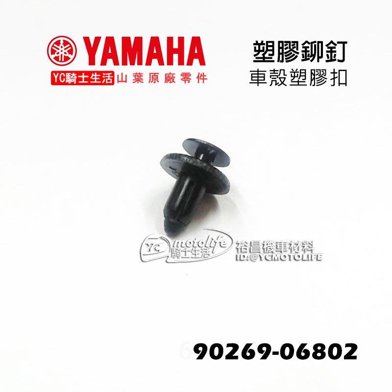 YC騎士生活_YAMAHA山葉原廠 車殼 塑膠鉚釘(小)車殼螺絲 塑膠扣 塑膠螺絲 龍頭車殼固定 勁戰 BWS CUXI