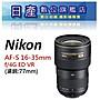 【日產旗艦】Nikon AF- S NIKKOR 16- 35mm F4...