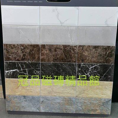 ◎冠品磁磚精品館◎西班牙進口精品-巧克力及平磚 – 10X20CM