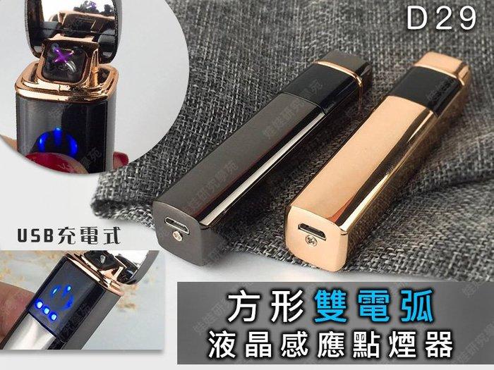 ㊣娃娃研究學苑㊣D29方形雙電弧液晶感應點煙器 充電式 防風 雙電弧打火機 電子點煙器 液晶螢幕 (AD57)