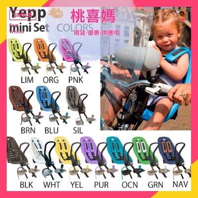 【桃喜媽,預購訂金區】荷蘭 Yepp Mini 前置 腳踏車兒童座椅-  參考Bobike安全座椅