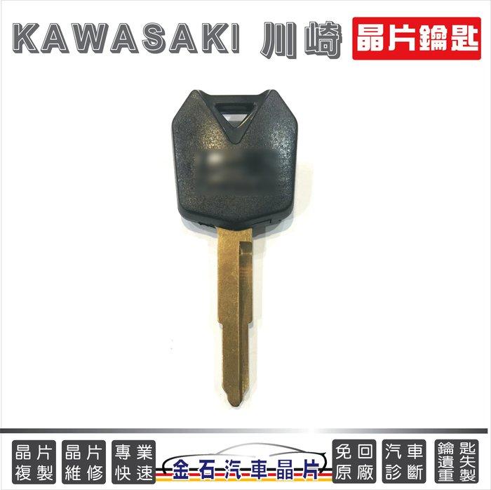 KAWASAKI 川崎 重機 鑰匙複製 打鑰匙 備份鎖匙 摩托車鑰匙